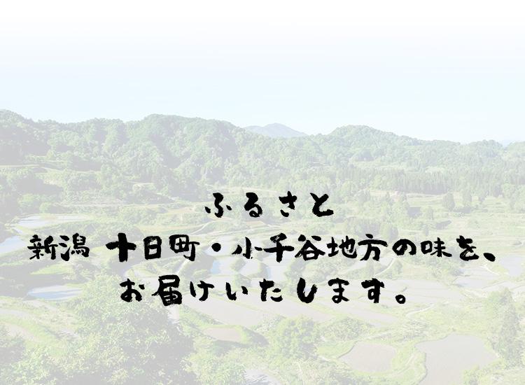 ふるさと 新潟 十日町・小千谷地方の味を、お届けいたします。